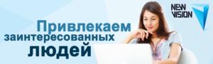 """Компания """"New-Vision"""" - Комплексный Интернет-маркетинг"""