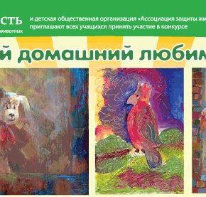 """Конкурс """"Мой домашний любимец"""" 2011"""