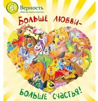 Помочь животным Украина