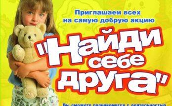 акция Найди себе друга Днепропетровск