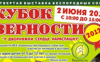 Кубок верности 2012
