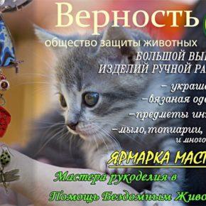 Ярмарка Мастеров в помощь обездоленным животным