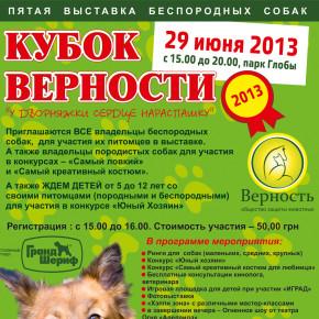 Приглашаем на «Кубок Верности 2013»