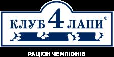 ТМ «Клуб 4 лапы»