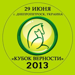 Отчет о выставке «Кубок Верности 2013»