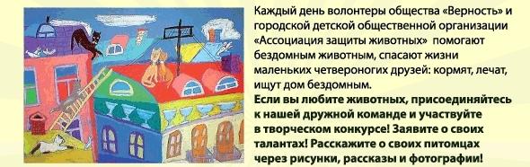"""Конкурс """"Мой домашний любимец"""", г. Днепропетровск"""