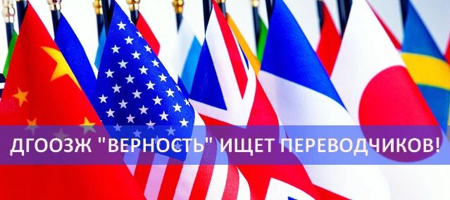 Приглашаем в команду волонтеров: переводчиков и копирайтеров