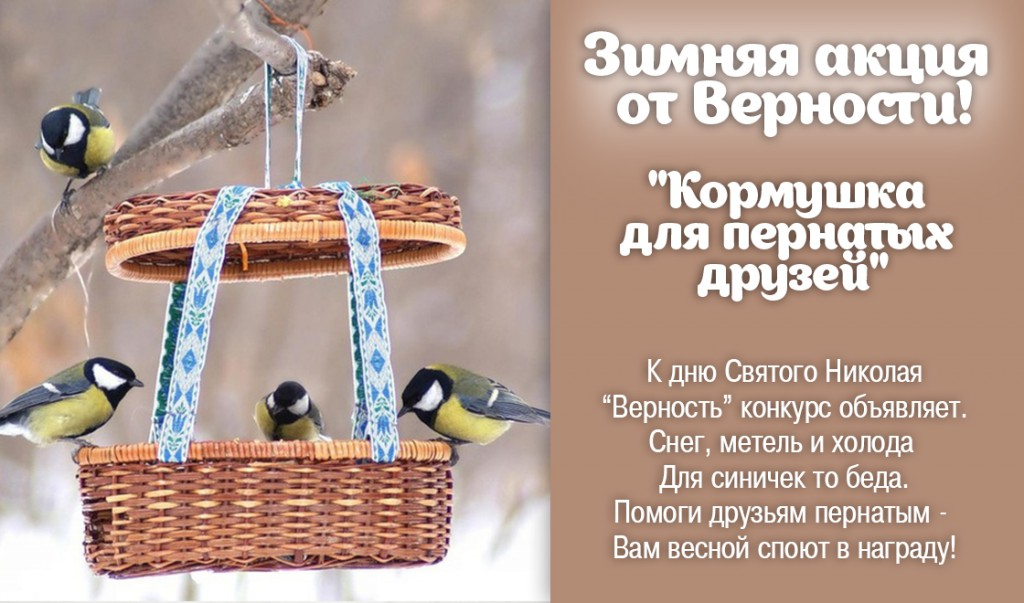 "Кормушки для животных - акция от ОЗЖ ""Верность"" ""Кормушка для пернатых друзей"""