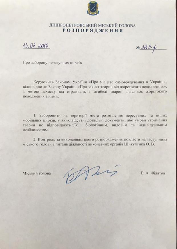 13-575ed30e17544-filatov_v_dnepre_zapretil_peredvizhnye_tsirki