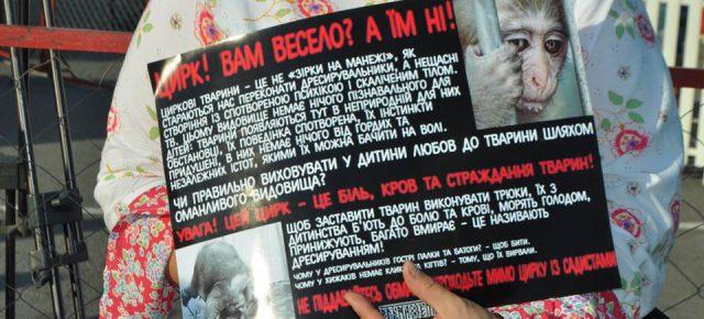 В Днепре запретили передвижные цирки!!!!